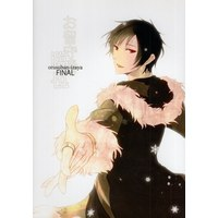 Doujinshi - Durarara!! / Shizuo x Izaya (お留守番臨也 FINAL) / Hokousha-you Shingou