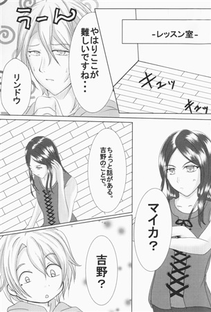 Doujinshi - Black Star -Theater Starless- / Rindou (Black Star) (Sweet Heart) / Viegald