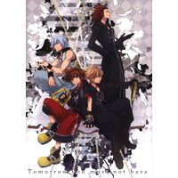 Doujinshi - KINGDOM HEARTS (Tomorrow you must not have) / HUMMEL