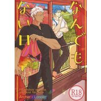 [Boys Love (Yaoi) : R18] Doujinshi - Novel - Fate/hollow ataraxia / Archer (Fate/stay night) x Lancer (Fate/stay night) (なんでもない日) / とってもいなか