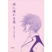 [Boys Love (Yaoi) : R18] Doujinshi - Novel - Mobile Suit Gundam SEED / Kira Yamato x Shinn Asuka (涙に濡れる恋 慟哭の宇宙 準備号) / 夜明けの星