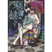 Doujinshi - Manga&Novel - Anthology - Blue Exorcist / Mephisto x Rin Okumura (秘密の鍵にて) / 凍林檎