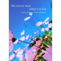 Doujinshi - Novel - Sengoku Basara / Yukimura x Masamune (The crescent moon which in love) / 菊見処
