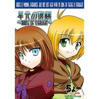 Doujinshi - Novel - Magical Girl Lyrical Nanoha (星光の還標 ~Route of Starlight~) / Choujin Keikaku