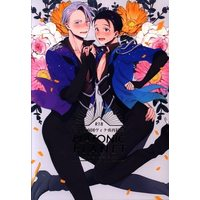 [Boys Love (Yaoi) : R18] Doujinshi - Yuri!!! on Ice / Victor x Katsuki Yuuri (PLATONIC PLANET *再録) / Koi no Danmenzu