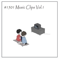 Doujin Music - #1501 Music Clips Vol.1 #1501 Music Clips Vol.1(パッケージ版) / すぷわんぶーす