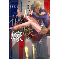Boys Love (Yaoi) Comics - Kyojinzoku no Hanayome (The Titan's Bride) (巨人族の花嫁) / ITKZ