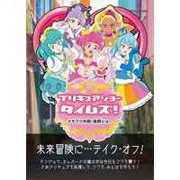 Doujinshi - Illustration book - PreCure Series / Hagoromo Lala (Cure Milky) & Hoshina Hikaru (Cure Star) (プリキュアショータイムズ!スタプリ中期・後期) / だてまきの中