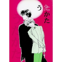 [Boys Love (Yaoi) : R18] Doujinshi - Novel - Mobile Suit Gundam Wing / Heero Yuy x Quatre Rabarba Winner (うたかた) / NORNE