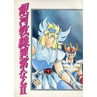 Doujinshi - Anthology - Saint Seiya / All Characters (銀河戦線異常なし II) / PASTEL GREEN