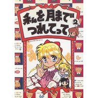 Doujinshi - Sailor Moon / All Characters (私を月までつれてって 2) / Bozira