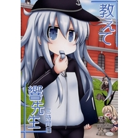 Doujinshi - Kantai Collection / Hibiki (Kan Colle) (教えて響先生 三時間目) / 奥之屋