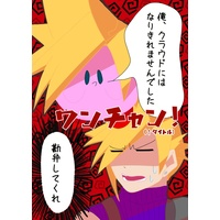 Doujinshi - Final Fantasy VII / Cloud & Sephiroth (ワンチャン!) / 甘口ハバネロ
