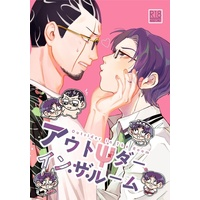 [Boys Love (Yaoi) : R18] Doujinshi - Anthology - Saiki Kusuo no Ψ Nan / Kuboyasu Aren & Kuboyasu Rean (アウトΨダー・イン・ザ・ルーム) / 絶起