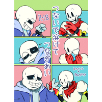 [Boys Love (Yaoi) : R18] Doujinshi - Novel - Undertale / Sans x Papyrus (つないで溶けてつなぎあい) / 星雲ランドリー