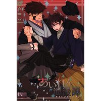 [Boys Love (Yaoi) : R18] Doujinshi - Blood Blockade Battlefront / Klaus V Reinhertz x Leonard Watch (あいれん浪漫譚 ☆血界戦線) / 堂夏堂
