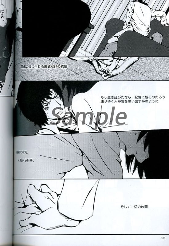 [Boys Love (Yaoi) : R18] Doujinshi - Manga&Novel - Anthology - Death Note / Matsuda Touta x L (松L読本) / 粗忽堂主催