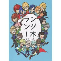 Doujinshi - Novel - UtaPri / All Characters (ランキング本 Vol.2) / HK
