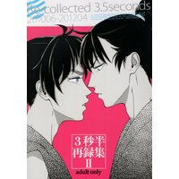 [Boys Love (Yaoi) : R18] Doujinshi - Failure Ninja Rantarou / Kema Tomesaburou x Kukuchi Heisuke (Re-collected 3.5seconds 201006-201204) / 3 Byou Han