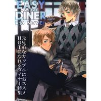 [Boys Love (Yaoi) : R18] Doujinshi - Hetalia / America x United Kingdom (EASY DINER) / Frc.in