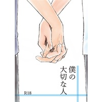 [Boys Love (Yaoi) : R18] Doujinshi - Novel - High Speed! / Kirishima Ikuya x Tono Hiyori (僕の大切な人) / B37