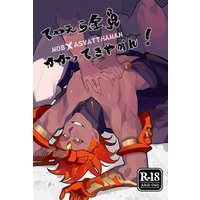 [Boys Love (Yaoi) : R18] Doujinshi - Novel - Fate/Grand Order / Mob x Ashwatthama (てめえら全員かかってきやがれ) / しろたまや