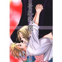 [Boys Love (Yaoi) : R18] Doujinshi - Hetalia / France x United Kingdom (それは、罠) / Momiji-ya