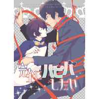 [Boys Love (Yaoi) : R18] Doujinshi - Novel - Blood Blockade Battlefront / Steven A Starphase x Leonard Watch (完全にハピバしたい) / たんぺん堂