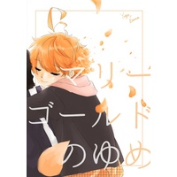 Doujinshi - The Promised Neverland / Emma (マリーゴールドのゆめ) / サブレくんHOUSE