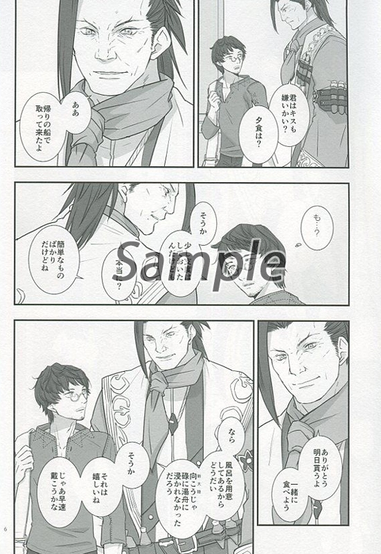 [Boys Love (Yaoi) : R18] Doujinshi - Final Fantasy XIV (青天の霹靂) / PESSIMIST SABBATH