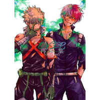 [Boys Love (Yaoi) : R18] Doujinshi - Omnibus - My Hero Academia / Bakugou Katsuki x Todoroki Shouto (OVER) / Hiccup!!