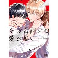 Boys Love (Yaoi) Comics - Sono Serihu niwa Ai ga nai (The lines do not have love) (その台詞には愛が無い (花音コミックス)) / Sahara Hasami