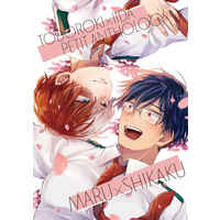 [Boys Love (Yaoi) : R18] Doujinshi - Manga&Novel - Anthology - My Hero Academia / Todoroki Shouto x Iida Tenya (轟飯プチアンソロジー マルカケルシカク) / 轟飯プチ実行委員会