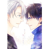 Doujinshi - Novel - Yuri!!! on Ice / Victor x Katsuki Yuuri (初めまして。愛してます。) / 空色のねこ