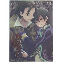 [Boys Love (Yaoi) : R18] Doujinshi - Tales of Xillia / Alvin x Jude Mathis (嘘吐きと恋煩い) / upset*