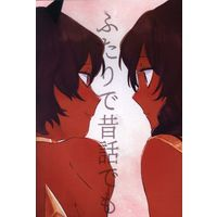 Doujinshi - Fate/Grand Order / Arjuna & Arjuna (Alter) (ふたりで昔話でも) / 青葱画廊