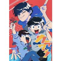 Doujinshi - Illustration book - Anthology - Osomatsu-san / Karamatsu (カラワン!) / づんどこ節。