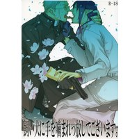 [Boys Love (Yaoi) : R18] Doujinshi - Blue Exorcist / Mephisto & Fujimoto (飼い犬に手を噛まれっ放しでございます。) / CANDY STORE