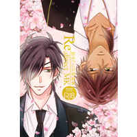 [Boys Love (Yaoi) : R18] Doujinshi - Anthology - Omnibus - Touken Ranbu / Shokudaikiri Mitsutada x Ookurikara (Re:direct_MK みつくり再録集) / Koukai