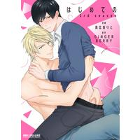 Boys Love (Yaoi) Comics - Hajimeteno Series (はじめての 3rd season (ビーボーイコミックスデラックス)) / Takahira Rito & GINGER BERRY