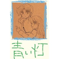 Doujinshi - Sailor Moon (青い灯) / konmurai