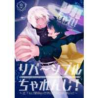 [Boys Love (Yaoi) : R18] Doujinshi - Manga&Novel - Anthology - Blood Blockade Battlefront / Zap Renfro x Leonard Watch (リバちゃれ!) / manju!