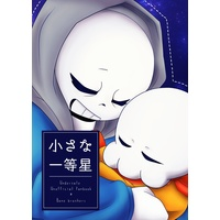 [Boys Love (Yaoi) : R18] Doujinshi - Anthology - Undertale / Sans x Papyrus (小さな一等星) / 甘党プレクトラム