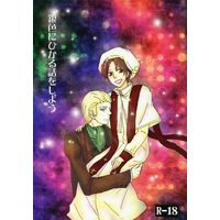 [Boys Love (Yaoi) : R18] Doujinshi - Novel - Hetalia / Germany x Italy (銀色にひかる話をしよう) / エコーズ