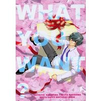 Doujinshi - High Speed! / Kirishima Natsuya x Kirishima Ikuya (WHAT YOU WANT?) / mint.free