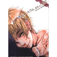 [Boys Love (Yaoi) : R18] Doujinshi - Hetalia / France x United Kingdom (きみにキスをあげる) / キラキラ★ラバーズ
