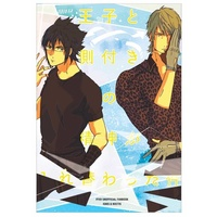Doujinshi - Omnibus - Final Fantasy XV / Noctis & Ignis (王子と側付きの精神が入れ替わった件) / pochicocco