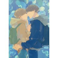 [Boys Love (Yaoi) : R18] Doujinshi - Anthology - Failure Ninja Rantarou / Hachiya x Fuwa (約束 *合同誌) / 帰る場所