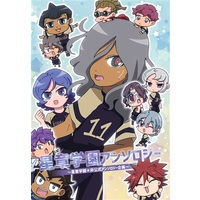 Doujinshi - Anthology - Inazuma Eleven : Balance of Ares / All Characters & Haizaki Ryouhei (【特典付】星章学園アンソロジー) / くるみかん工房