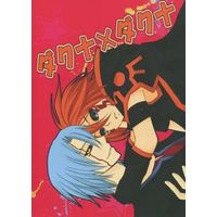 Doujinshi - Anthology - Yu-Gi-Oh! 5D's / Kiryu & Crow Hogan (ダクナ×ダクナ) / MAD DOG/裏腹